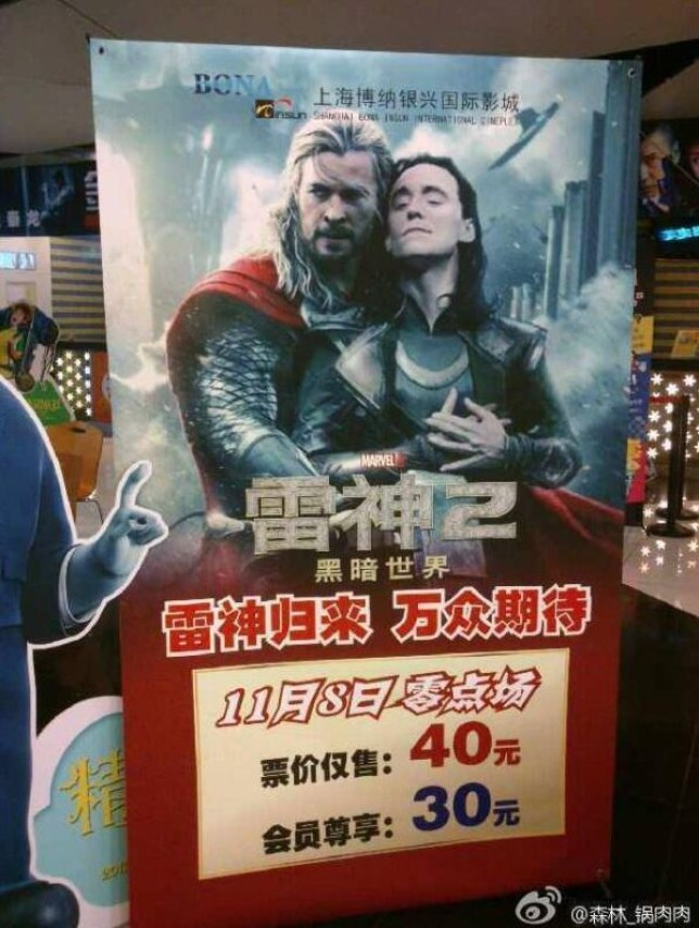 A Shanghai cinema accidentally raised film fans' hopes for a Thor  and Loki bromance film (Picture: Twitter)