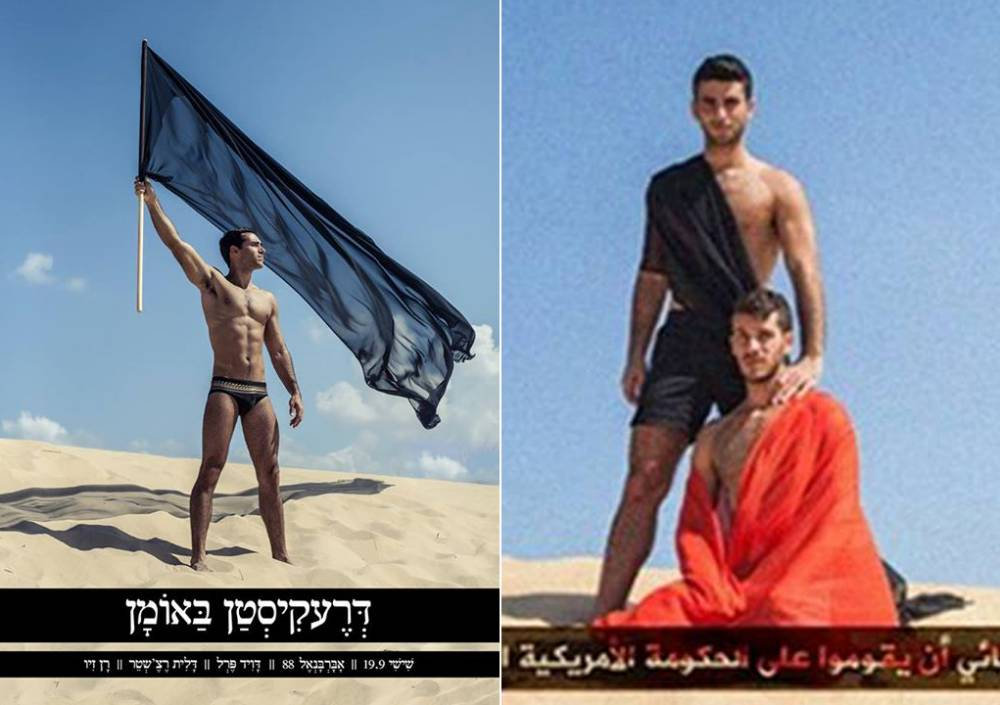 Gay Israeli party promoter sparks outrage with ISIS parody posters