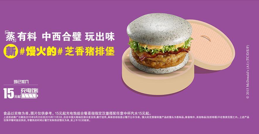 McDonald's silver Modern Chinese burger