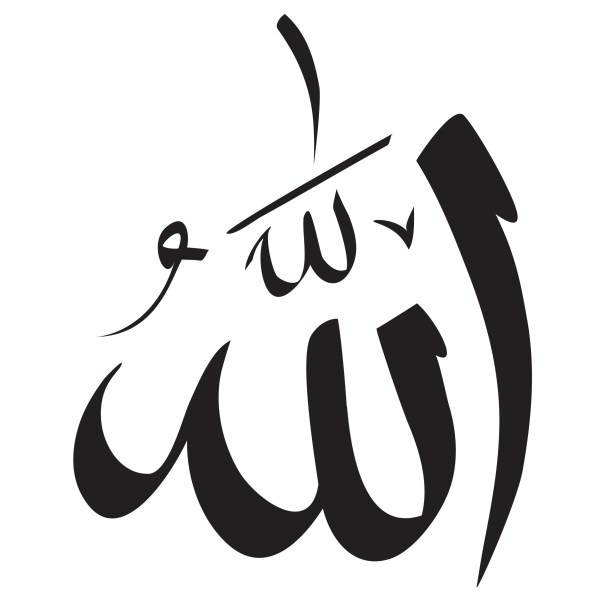 Vector illustration of Allah Calligraphy Islamic Symbol black and white simple design