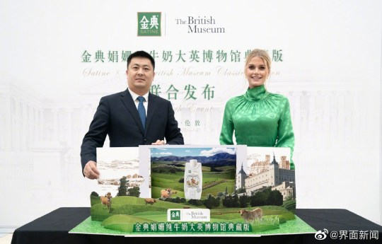 Kitty Spencer features in the lunch photocall Satine released the British Museum Jersey pure milk collection, becoming the world's first dairy brand! Press release images . sourced from https://m.weibo.cn/status/4382088344009233