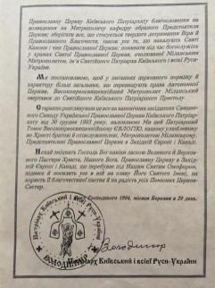 Tomos di autonomia concesso dalla Chiesa Ortodossa Ucraina alla Nostra Metropolia