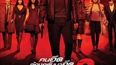Photo of Red 2