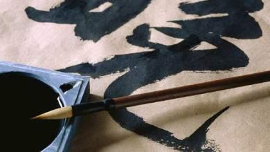 Photo of Ofrecerán taller y conferencias sobre caligrafía japonesa