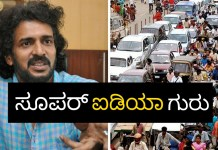 Upendra about Bangalore traffic
