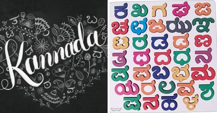 learn kannada smart app