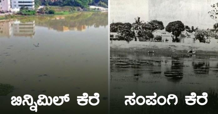 bangalore lakes