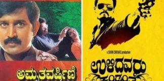 netflix kannada movies