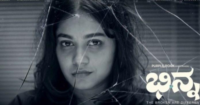 bhinna kannada movie