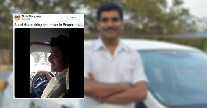 sanskrit speaking bangalore cab driver
