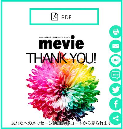 mevie-print-howto01