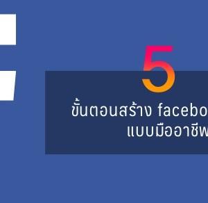 วิธีสร้าง facebook page