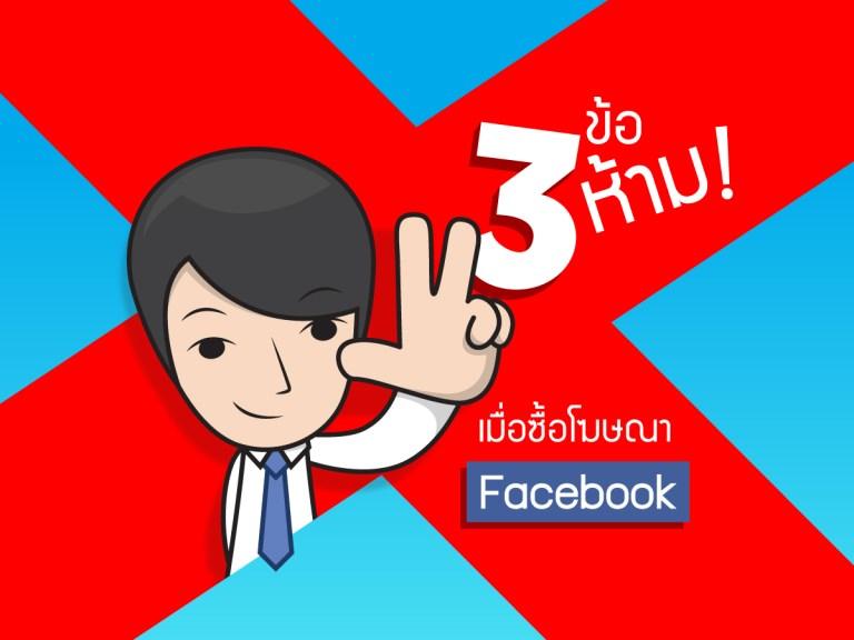 โฆษณา Facebook