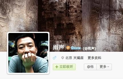 Yu Sheng pidió a los internautas  financiar su trabajo periodístico. /Imagne del perfil del periodista en weibo.