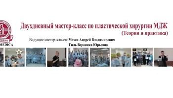 Отчет о мероприятиях за г Ветеринарная хирургия Мастер класс по пластической хирургии