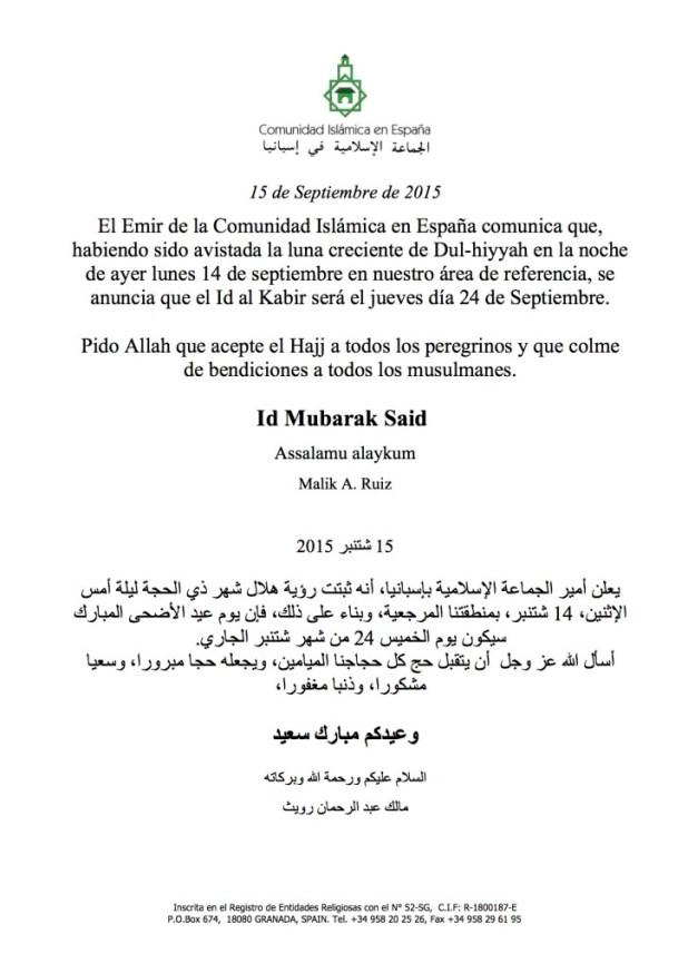 إعلان عن عيد الأضحى 2015