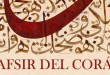 Clases de Tafsir del Corán