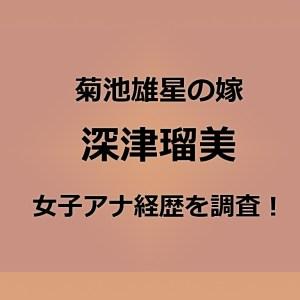 菊池雄星の嫁の深津瑠美が綺麗って本当?女子アナの経歴や子供についても調査!【画像あり】