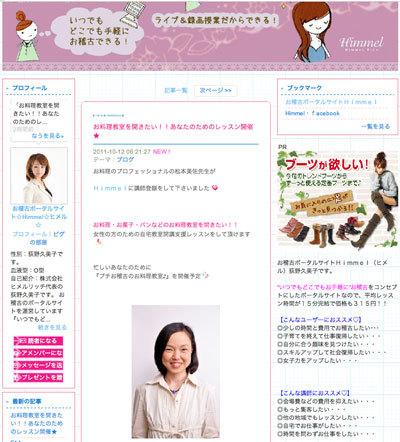 キッチンスタジオ◆横浜ミサリングファクトリー-himmel