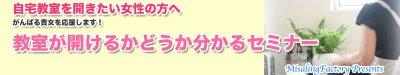 キッチンスタジオ◆横浜ミサリングファクトリー-セミナー横長