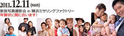 キッチンスタジオ◆横浜ミサリングファクトリー-写真撮影会