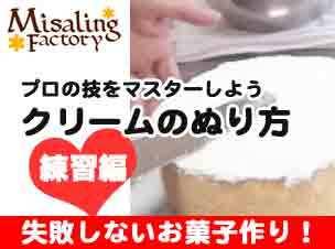 キッチンスタジオ◆横浜ミサリングファクトリー-ナッペ
