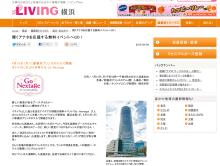 $キッチンスタジオ◆横浜ミサリングファクトリー-サンケイリビング