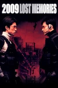 "Poster for the movie ""2009 로스트메모리즈"""