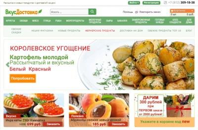 Купить продукты онлайн в Спб