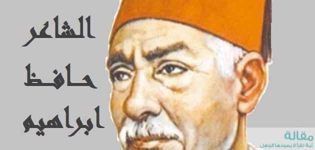 حياة الشاعر حافظ ابراهيم