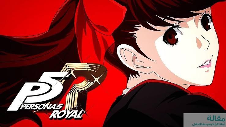 تاريخ اصدار لعبة Persona 5 Royal لعام 2020
