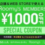 【¥1,000 OFFクーポン】本日限定です♡!