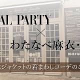 【News】わたなべ麻衣・JOYコラボ企画 Vol.2♡!