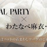 【News】わたなべ麻衣・JOYコラボ企画 Vol.3♡!