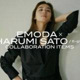 【Collaboration】EMODA×HARUMI SATO/E-girls
