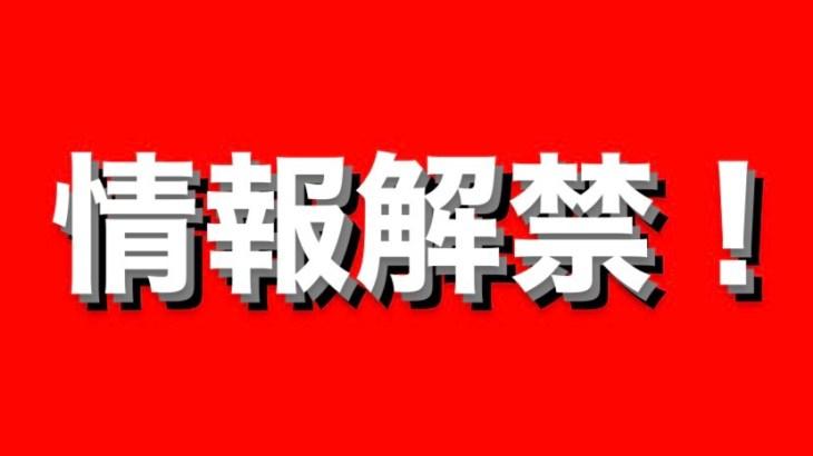 7/22〜Jelly × GYDA コラボノベルティフェア開催!