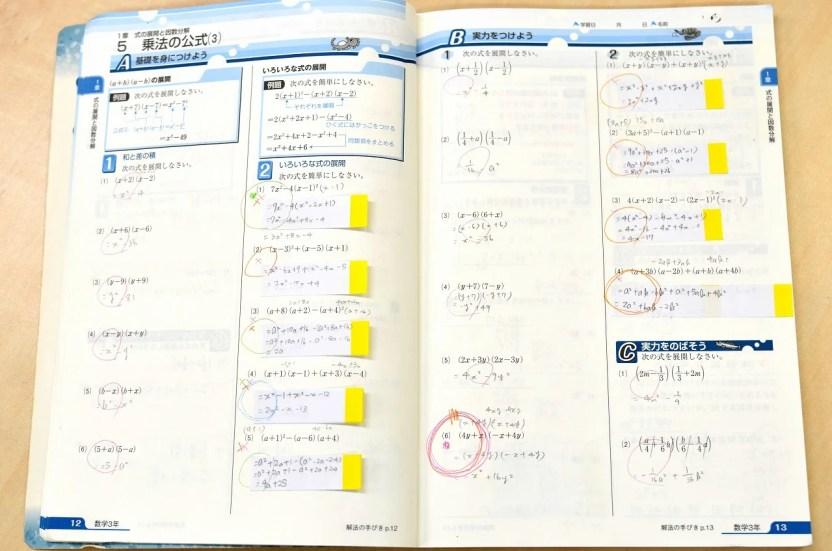 中3数学学校ワークの解き方 付せんでやり直しする例