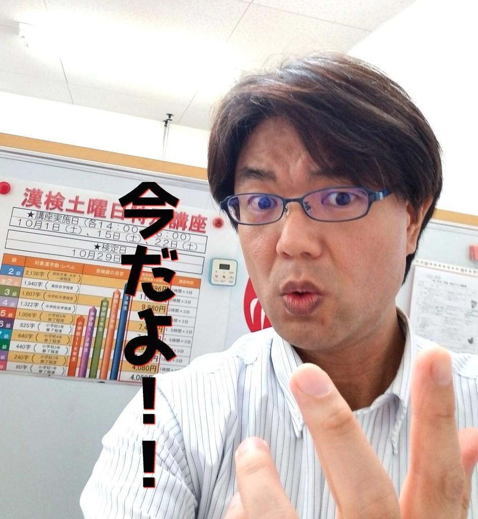 名学館 吉澤塾長 今だよ