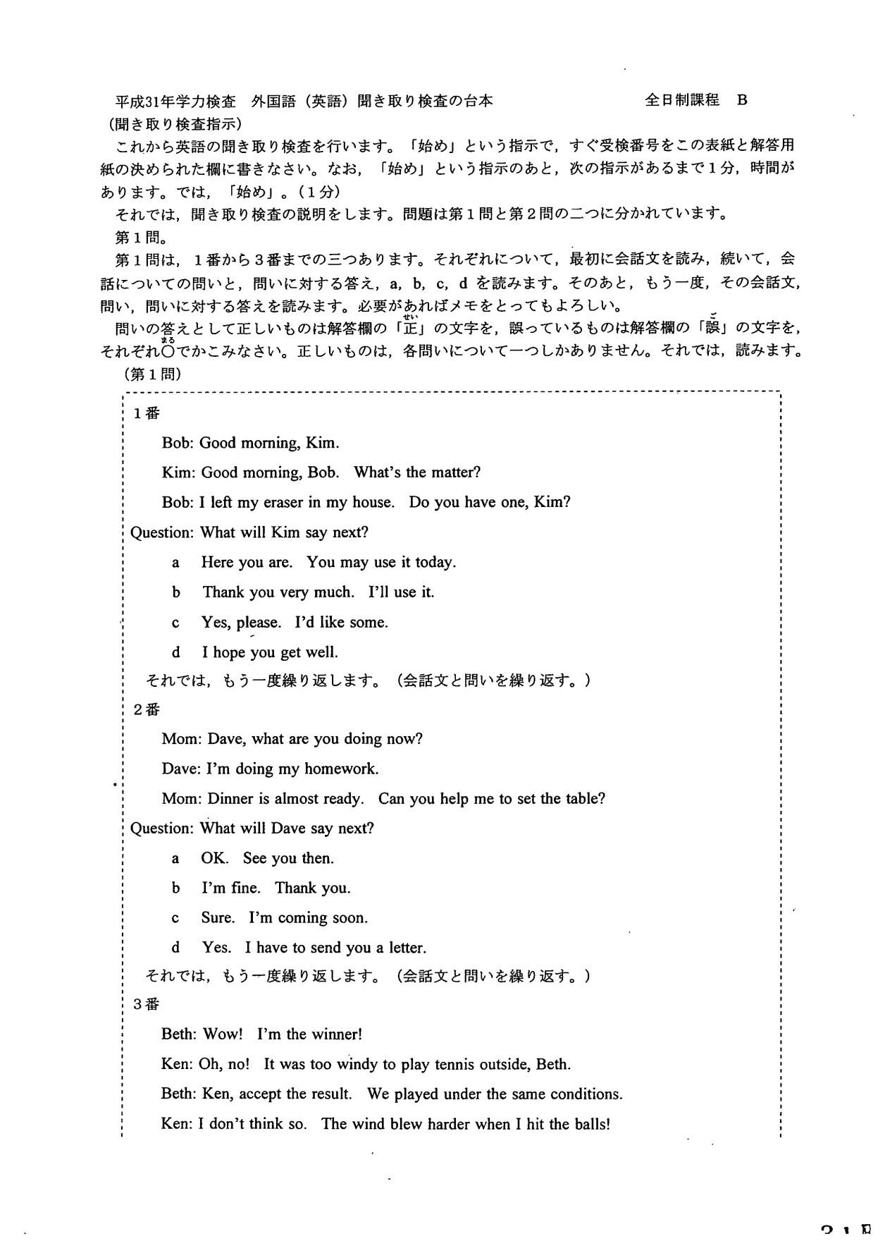 2019愛知県公立B英語リスニング台本1