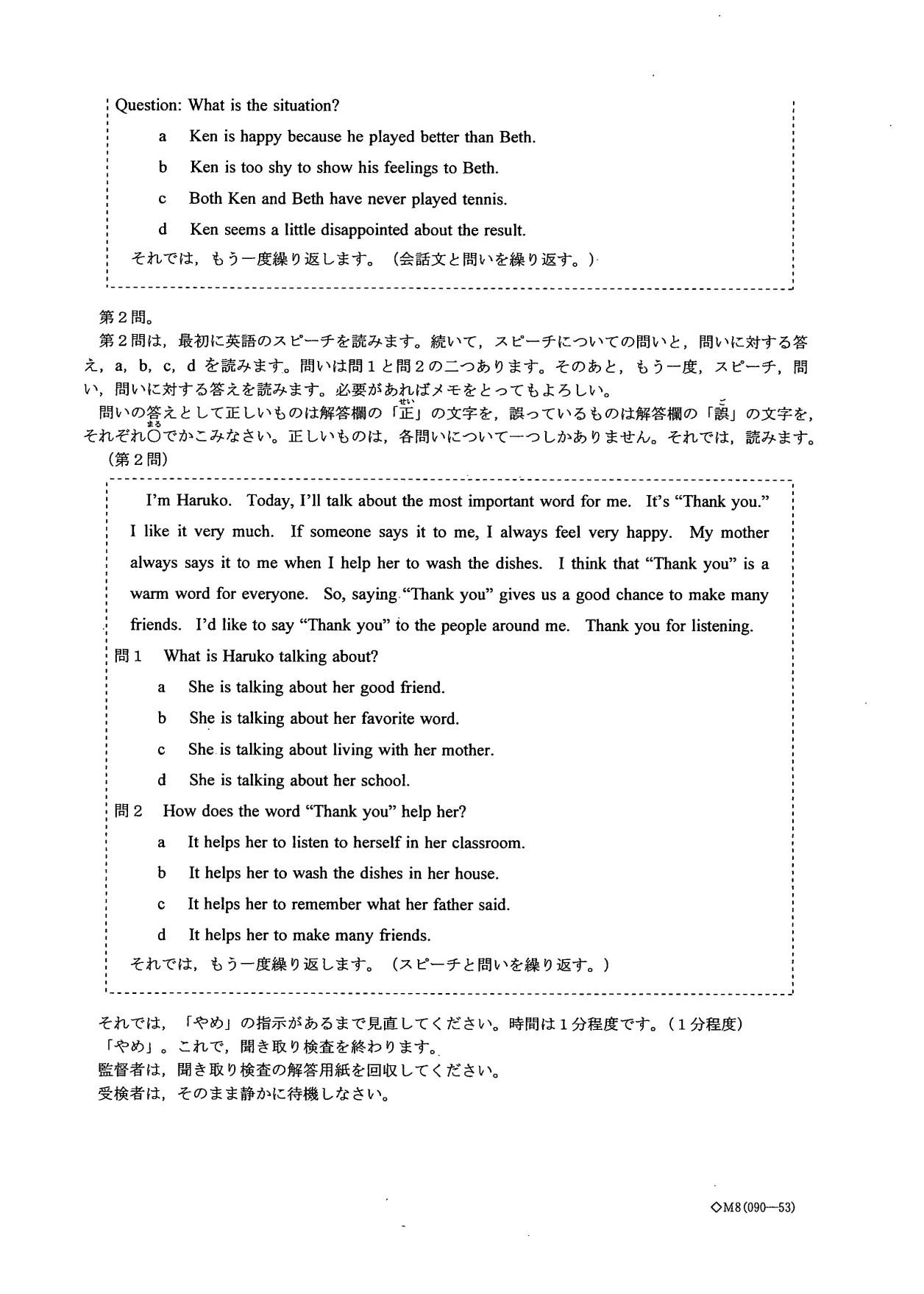 2019愛知県公立B英語リスニング台本2