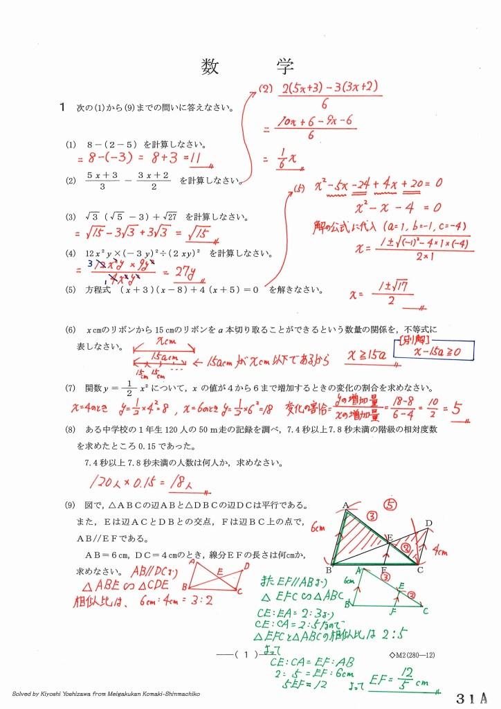 H31愛知県公立A数学解説1