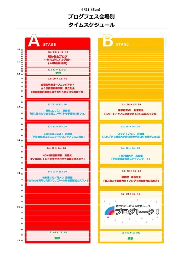 2019塾ブログフェスタイムスケジュール