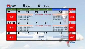 分散通塾カレンダー
