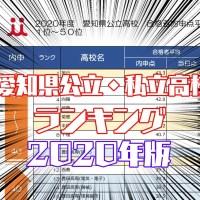2020年度 愛知県公立高校・私立高校 内申点平均でのランキング発表!!