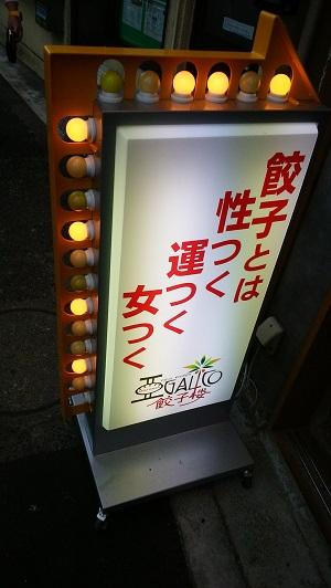 大塚の餃子屋の看板