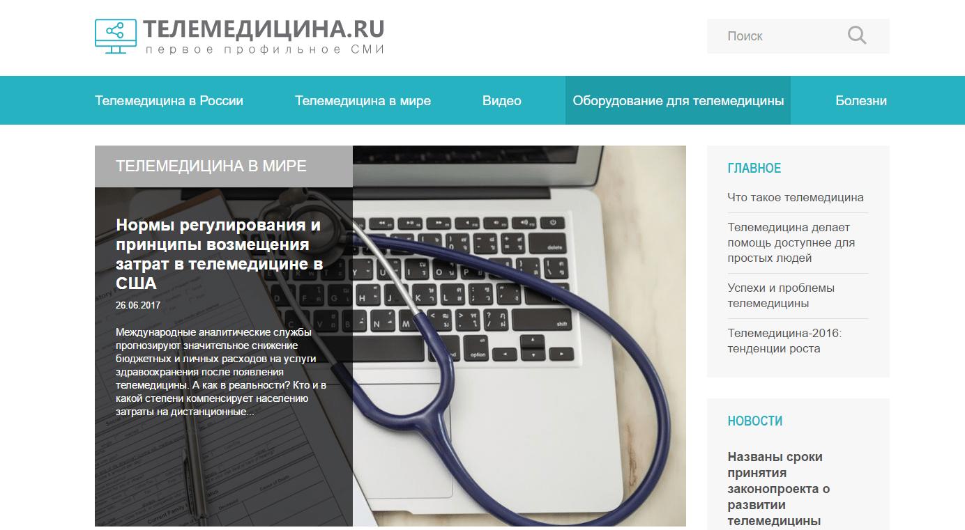 """Как много в имени моем… """"Ростех"""" выкупил сайт telemedicina.ru"""