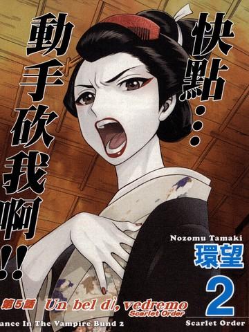 吸血鬼同盟II-SCARLET ORDER漫畫_3連載中_在線漫畫_極速漫畫