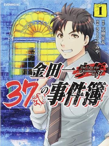 金田一37歲事件簿漫畫_42連載中_金田一 37歲事件簿在線漫畫_極速漫畫