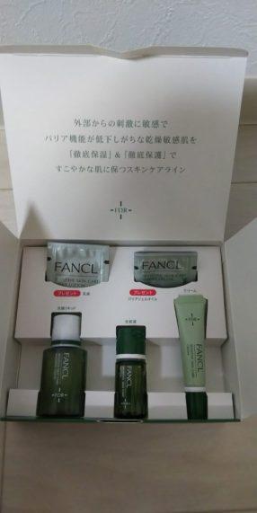 ファンケル乾燥敏感肌お試し10日間実感トライアルセット。洗顔・化粧水・乳液。