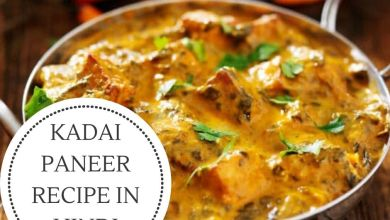 Photo of Kadai Paneer Recipe in Hindi.